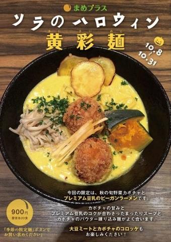 ソラノイロ黄彩麺
