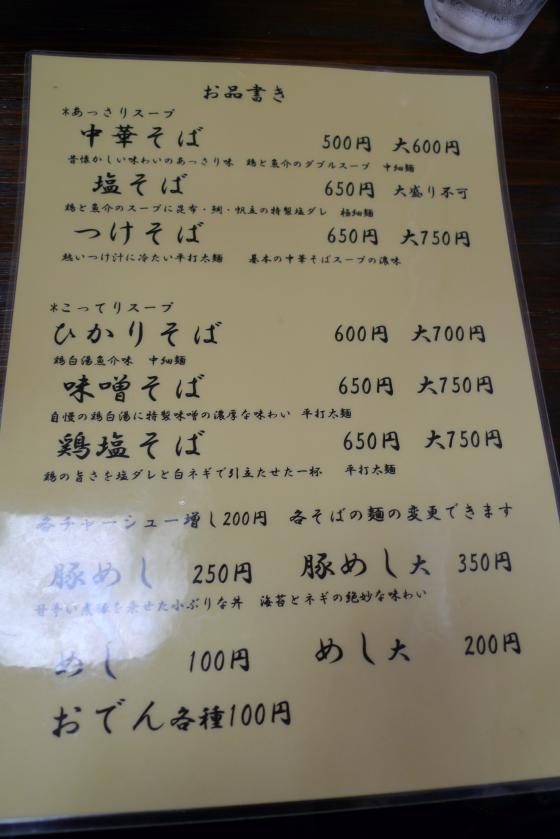 torimenu_convert_20101203212955.jpg