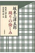 三津五郎書籍