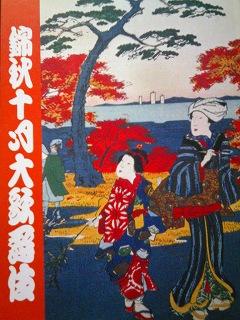錦秋十月大歌舞伎パンフs-