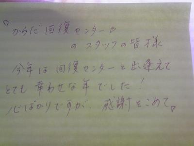 花井さんメッセージ