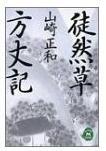 『方丈記』山崎