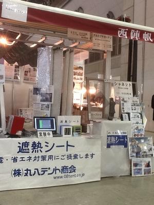 kankyo2012_3.jpg