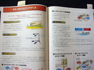 NHKテレビテキスト