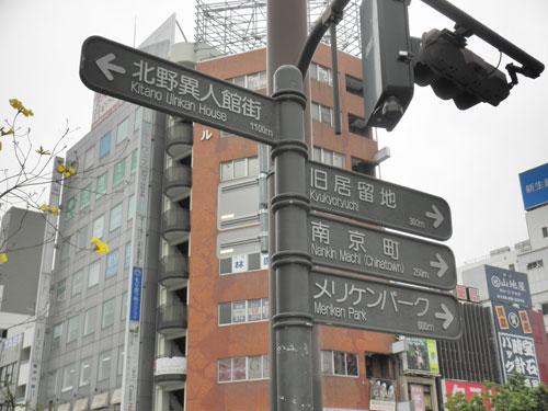 神戸の道しるべ