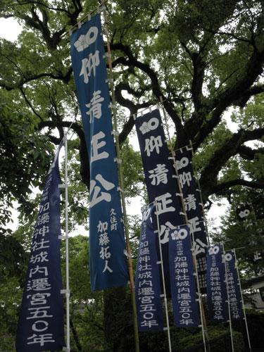 加藤神社のぼり
