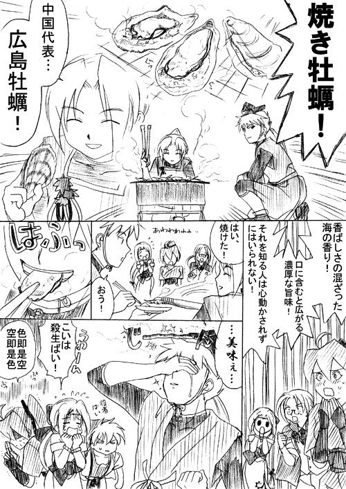foodfight_04.jpg