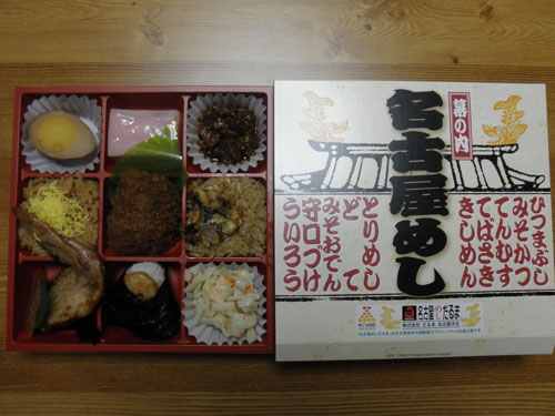 nagoyameshi.jpg