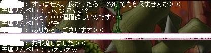 Maple120114_214101.jpg