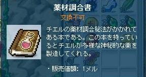 Maple120408_185939.jpg