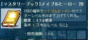 Maple120429_010040.jpg
