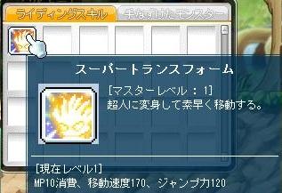 Maple120430_135331.jpg
