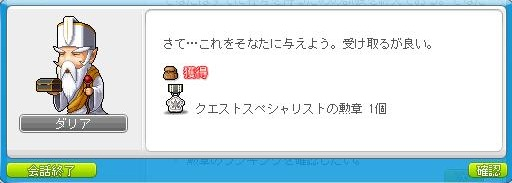 Maple120503_205224.jpg