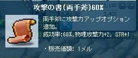 Maple120803_221625.jpg