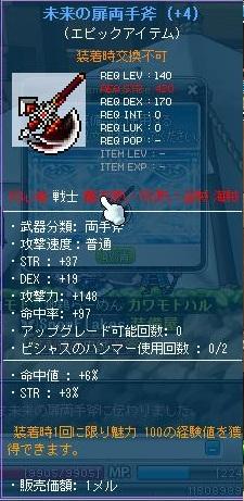 Maple120803_221746.jpg