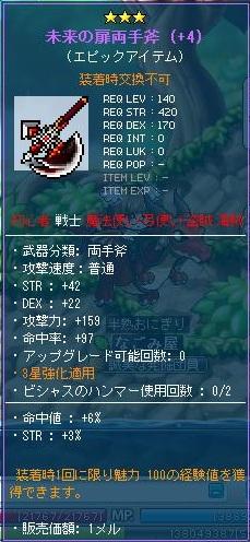 Maple120805_163211.jpg