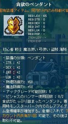 Maple121006_162831.jpg