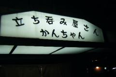 BLOG2012_0309北浜のオカンの0009