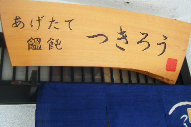 BLOG2012_0320北浜のオカンの0017