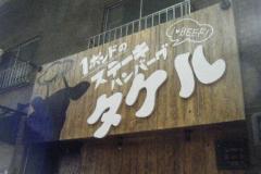 BLOG2012_0411北浜のオカンの0012