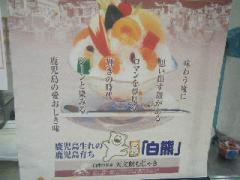 5.3物産展と寿屋 (3)