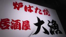 2012_0523北浜のオカンの0011