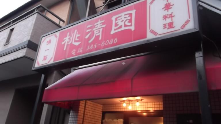 桃清園 (8)