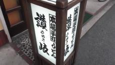 2012_0531北浜のオカンの0054