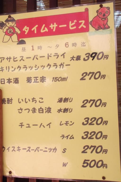 2012_0623北浜のオカンの0022