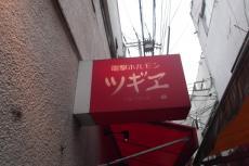 電撃ホルモンツギエ (26)