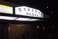 電撃ホルモンツギエ (36)