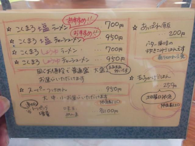 2012_0810北浜のオカンの0003