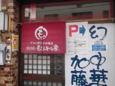 2012_0811北浜のオカンの0017
