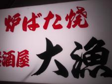 2012_1013北浜のオカンの0003