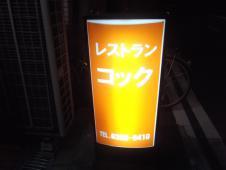2012_1022北浜のオカンの0018