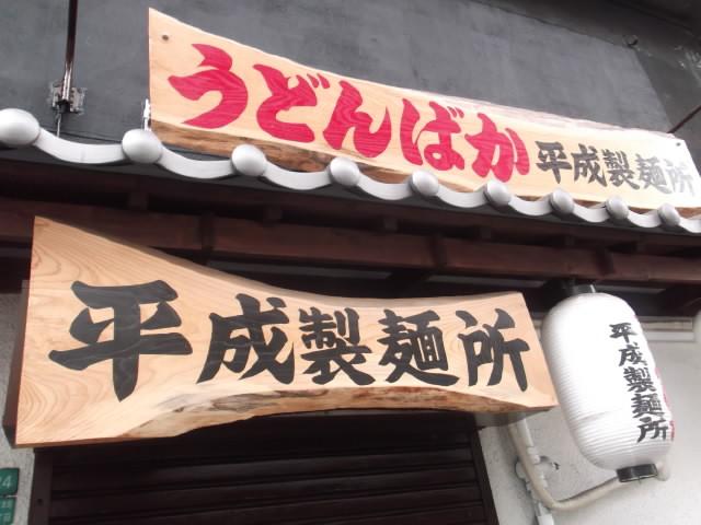 2012_1029北浜のオカンの0065