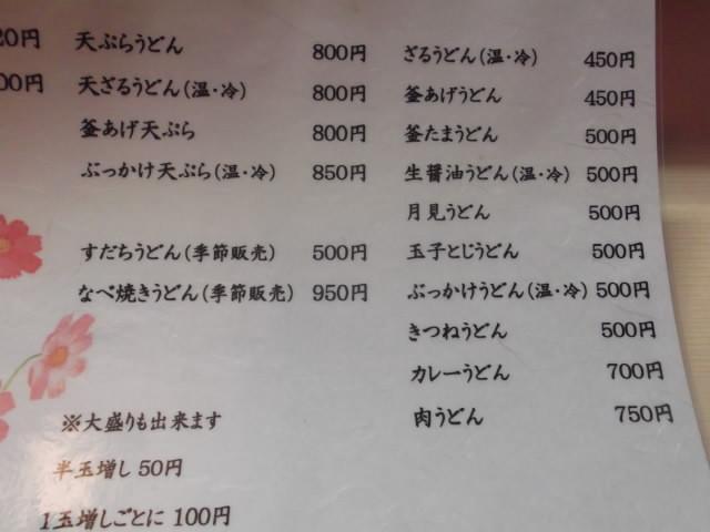 2012_1031北浜のオカンの0005