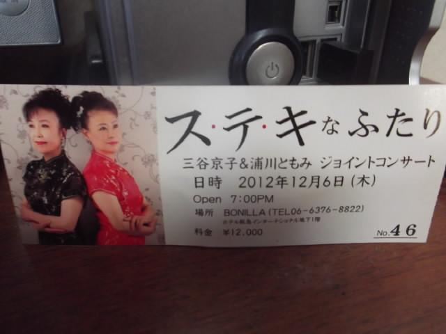 2012_1208北浜のオカンの0022