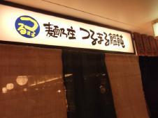 2012_1207北浜のオカンの0014
