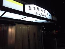 2012_1211北浜のオカンの0014