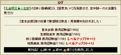 剣豪攻撃結果1