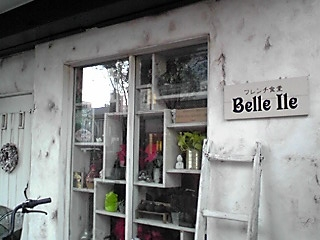 ベルイル1