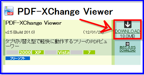 窓の杜 - PDF-XChange Viewer-141842
