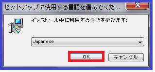日本語に設定