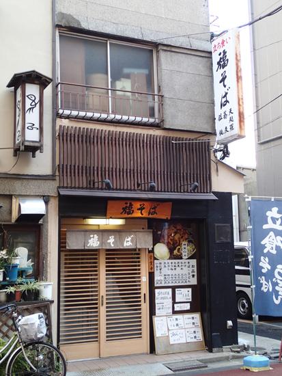 fukusoba-F.jpg
