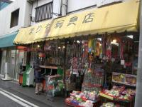 まりや玩具店