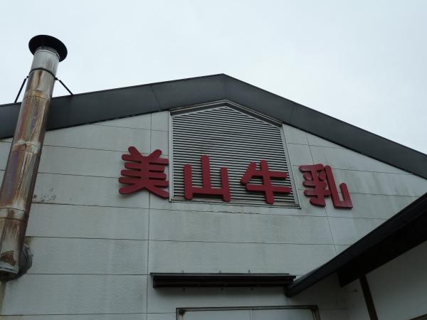 miyama12.jpg