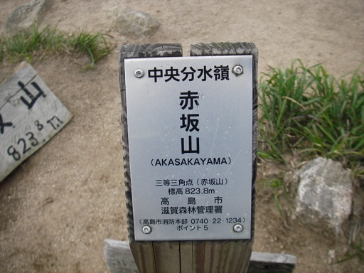 akasakahyouji.jpg