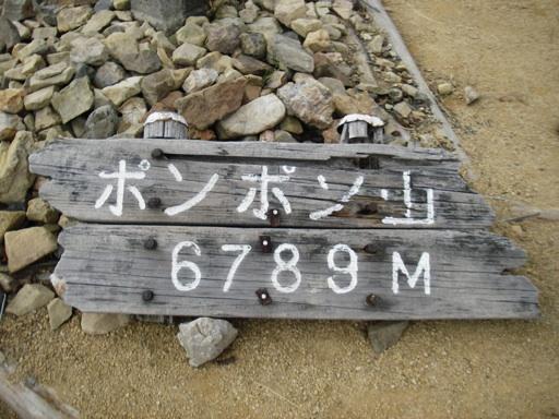 ponponyama.jpg