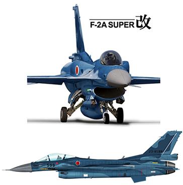 F-2スーパー改002